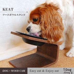 犬用食事用品 Keat キート  Lサイズ フードボウル別売 ラッピング不可|idog