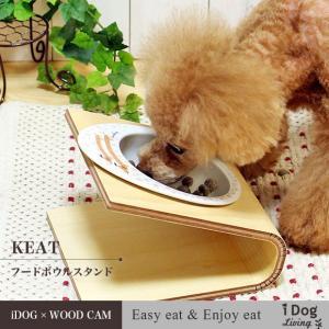 犬用食事用品 Keat キート  Sサイズ フードボウル別売 ラッピング不可|idog