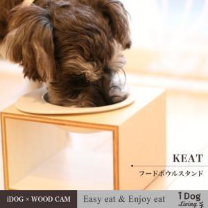 犬用食事用品 Keat キートスクエア1 Lサイズ フードボウル別売 ラッピング不可|idog