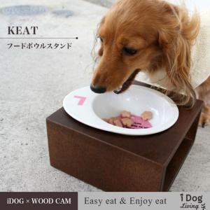 犬用食事用品 Keat キートスクエア 1 Sサイズ フードボウル別売 ラッピング不可|idog