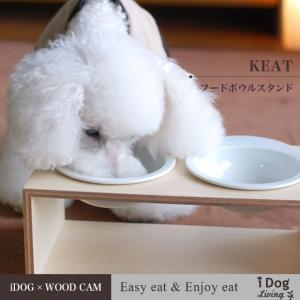 犬用食事用品 Keat キートスクエア2 Lサイズ フードボウル別売 ラッピング不可|idog