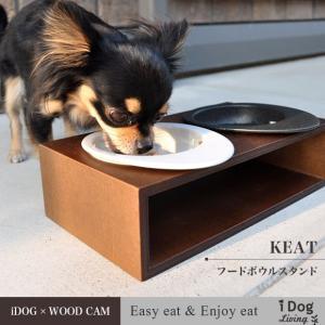 犬用食事用品 Keat キート スクエア2 Sサイズ フードボウル別売 ラッピング不可|idog