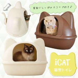猫用トイレ用品 ネコトイレ フード付き  iCatネコ型トイレット スコップ付 ラッピング不可