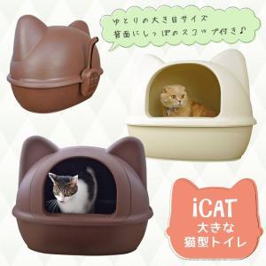 猫用トイレ用品 ネコトイレ フード付き  iCat大きなネコ型トイレット スコップ付 ラッピング不可