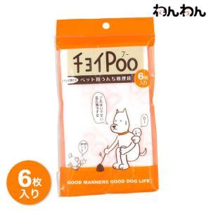 犬用散歩用品 わんわん チョイPOO ペット用うんち処理袋 6枚入り メール便OK|idog