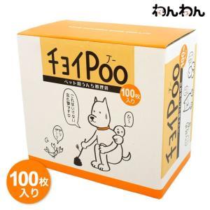 犬用散歩用品 わんわん チョイPOO ペット用うんち処理袋 100枚入り