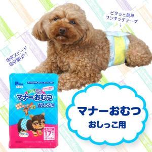 犬用介護用品 第一衛材 new男の子のためのマナーおむつおしっこ用|idog