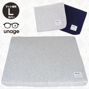 シニアわんこ・にゃんこの為の介護用ベッドunage アンエイジマット専用カバーです。  柔らかくって...