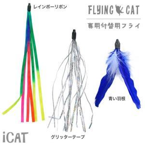 猫 おもちゃ 猫用品 iCat FLYING CAT 釣りざ...