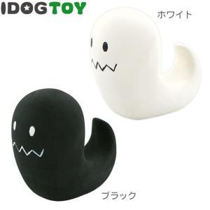 犬用品 iDog ラテックスTOY ゴースト|idog