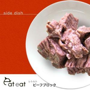 ドッグフード eateat/レトルト ビーフブロック 160g メール便OK|idog