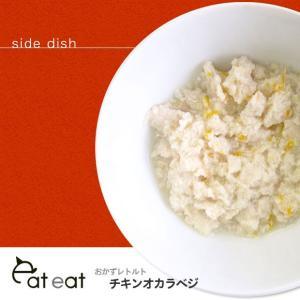ドッグフード eateat/おかずレトルト チキンオカラベジ 90g メール便OK|idog