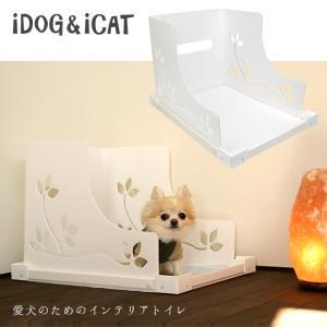 犬用トイレ用品 Rest Room Meadow メドウ 愛犬のためのインテリアトイレ ラッピング不可|idog