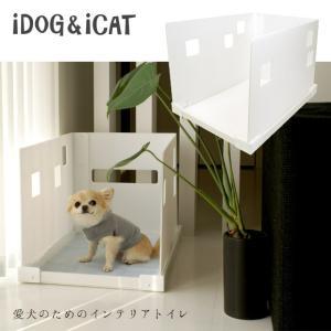 犬用トイレ用品 Rest Room SUNLIGHT サンライト 愛犬のためのインテリアトイレ ラッピング不可|idog