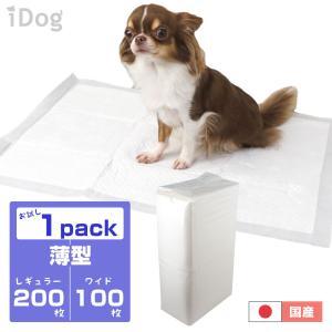 犬 トイレシーツ iDog ペットシーツ 薄型 お試し1パック  レギュラー/200枚入 ワイド/100枚入 ラッピング不可|idog