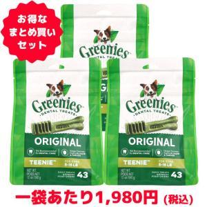 3,980円以上送料無料 デンタルケア 3袋セット グリニーズ GREENIES ラッピング不可|idog