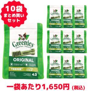 3,980円以上送料無料 ドッグフード デンタルケア グリニーズ GREENIES 10個セット ラッピング不可|idog
