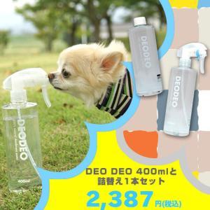 ペット用品 DEO DEO 400mlとつめ替え1本セット 抗菌 ウィルス対策 idog