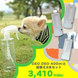 ペット用品 DEO DEO 400mlとつめ替え2本セット 抗菌 ウィルス対策 idog