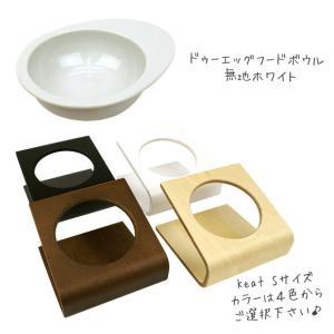 犬用食事用品 キートとフードボウルセット Sサイズ iDog iCat idog