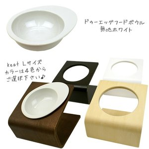 犬用食事用品 キートとフードボウルセット Lサイズ iDog iCat idog