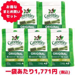 3,980円以上送料無料 デンタルケア 5袋セット グリニーズ GREENIES 同サイズ ラッピング不可 idog