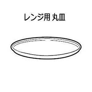 【在庫あり】 3502930163 丸皿 (セラミックトレイ) SHARP 電子レンジ・オーブンレンジ用 (RE-BM28-H他用) メーカー純正 シャープ