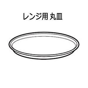 【在庫あり】 3502930198 丸皿 (セラミックトレイ...