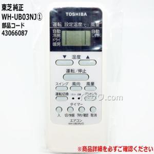 【在庫あり】 WH-UB03NJ(1) 部品コード43066087 東芝 エアコン用リモコン (RA...