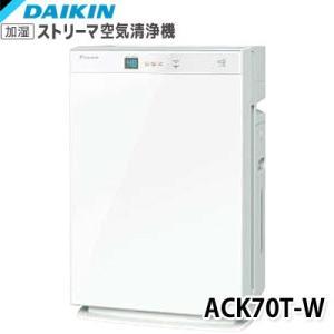 【在庫あり】 ACK70T-W ダイキン 加湿ストリーマ空気清浄機 ホワイト PM2.5対応 ハイグレードタイプ 床置型 DAIKIN 送料無料|idosawa