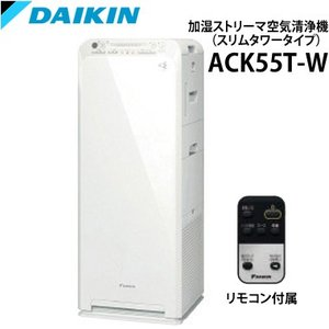 【在庫あり】 ACK55T-W 加湿ストリーマ空気清浄機 スリムタワータイプ ホワイト PM2.5対応 床置形 DAIKIN ダイキン 送料無料|idosawa