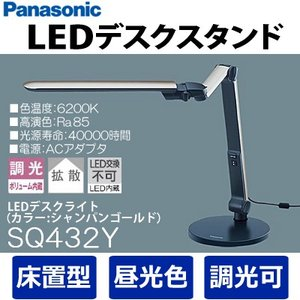 【生産終了品につき在庫限り特価】 SQ432Y Panasonic LEDデスクライト 昼光色 床置型 シャンパンゴールド [在庫あり]|idosawa