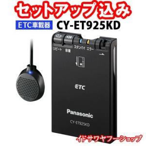セットアップ込み ETC車載器 CY-ET925KD Panasonic アンテナ分離型 音声案内 ★合計1万円以上で送料無料(沖縄除く)|idosawa