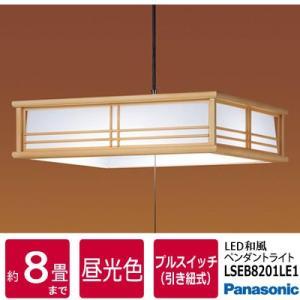 【在庫あり】 LSEB8201LE1 パナソニック LED和風ペンダントライト 〜8畳用 昼光色 プルスイッチ付 直付吊下型 Panasonic 送料無料|idosawa