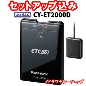 セットアップ込み ETC2.0車載器 CY-ET2000D ...