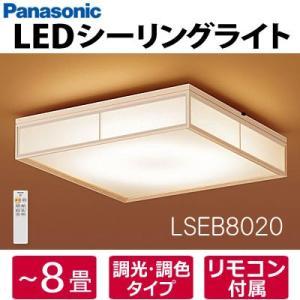 【在庫あり】 LSEB8020 パナソニック LED和風シーリングライト 〜8畳用 調色・調光タイプ リモコン付属 角型 Panasonic 送料無料|idosawa