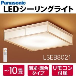 【在庫あり】 LSEB8021 パナソニック LED和風シーリングライト 〜10畳用 調色・調光タイプ リモコン付属 角型 Panasonic 送料無料|idosawa
