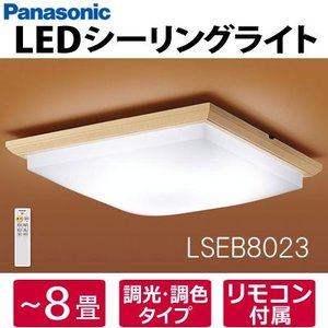 【在庫あり】 LSEB8023 パナソニック LED和風シーリングライト 〜8畳用 調色・調光タイプ リモコン付属 角型 Panasonic 送料無料|idosawa