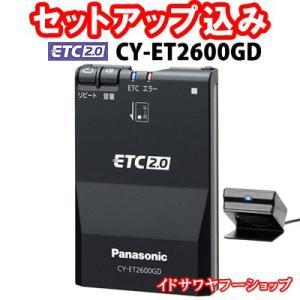 セットアップ込み ETC2.0車載器 CY-ET2600GD...
