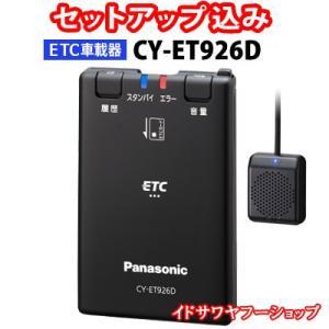 セットアップ込み ETC車載器 CY-ET926D Panasonic アンテナ分離型 音声案内 ブラック 黒 CY-ET925KDの後継★合計1万円以上で送料無料(地域限定)|idosawa