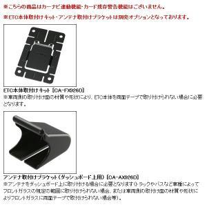 セットアップ込み ETC車載器 CY-ET926D Panasonic アンテナ分離型 音声案内 ブラック 黒 CY-ET925KDの後継★合計1万円以上で送料無料(地域限定)|idosawa|03