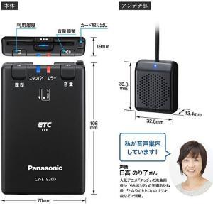 セットアップ込み ETC車載器 CY-ET926D Panasonic アンテナ分離型 音声案内 ブラック 黒 CY-ET925KDの後継★合計1万円以上で送料無料(地域限定)|idosawa|06