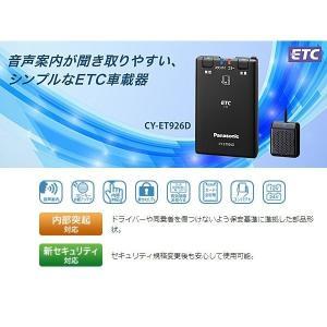 セットアップ込み ETC車載器 CY-ET926D Panasonic アンテナ分離型 音声案内 ブラック 黒 CY-ET925KDの後継★合計1万円以上で送料無料(地域限定)|idosawa|08