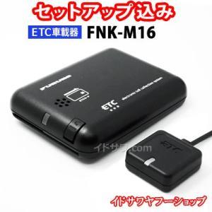 セットアップ込み ETC車載器 FNK-M16 古野電気 アンテナ分離型 音声案内 メーカー3年保証 FNK-M09Tの後継機種 ★合計1万円以上で送料無料(地域限定)の画像
