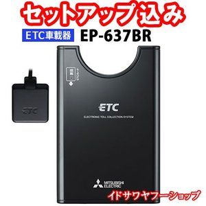 セットアップ込み ETC車載器 EP-637BR 三菱電機 アンテナ分離型 音声案内 ブラック ★合計1万円以上で送料無料(沖縄除く)|idosawa