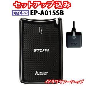 セットアップ込み ETC2.0車載器 EP-A015SB 三...