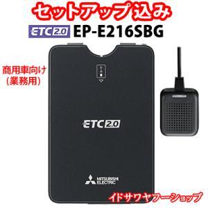 セットアップ込み 業務支援専用 ETC2.0車載器 EP-E...