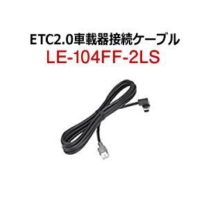 【在庫あり】 三菱電機 LE-104FF-2LS ETC2....