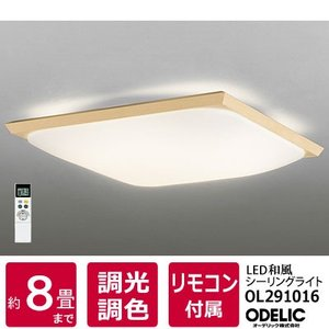 【在庫あり】 OL291016 オーデリック LED和風シーリングライト 〜8畳用 リモコン付属 調色・調光タイプ ODELIC 送料無料|idosawa