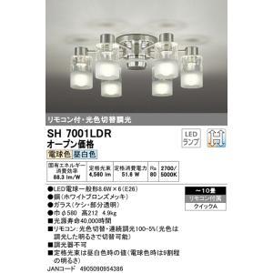 【在庫あり】 SH7001LDR オーデリック LEDシャンデリア 光色切替(電球色/昼白色) 調光 リモコン付属 ODELIC 送料無料|idosawa